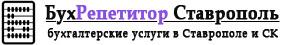 Бухрепетитор - Бухгалтерские услуги в Ставрополе