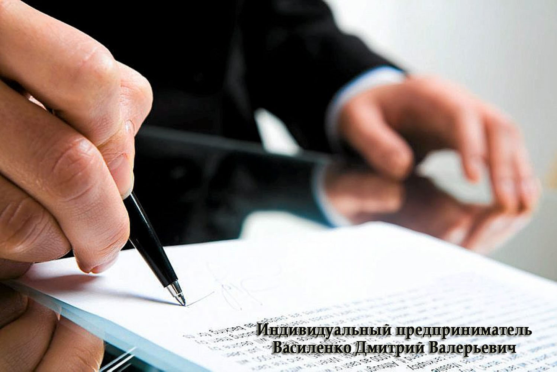 Реквизиты ИП Василенко Д.В.