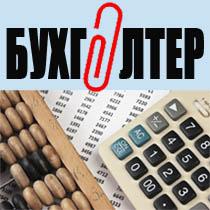 Бухгалтерский учет, услуги бухгалтера для ООО и предпринимателя или клининговой компании, бухгалтерские услуги, удаленный бухгалтер